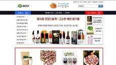 온라인 쇼핑물 예천장터개편....위탁운영→군 직영으로 전환