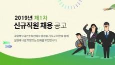 백두대간수목원 신규 직원 10명 공채