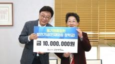 영주 풍기원룸협회 3년째 동양대에 인재양성장학금 기탁