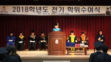 경주대, 2018학년도 전기 학위수여식 개최