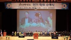 안동대, 2018학년도 전기 학위수여식 개최....1천267명 학위 수여 받아
