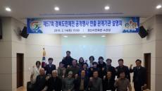 경산시, 경북도민체전 개회식 연출 관계기관 설명회 개최