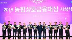 경북지역 지보ㆍ안계ㆍ용암농협 '상호금융대상' 수상