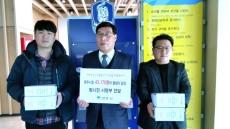 영주시민 염원 담은 범시민 서명부 대한축구협회 전달