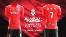 상주상무프로축구단 2019시즌 유니폼 공개