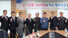 일본의 끝없는 독도 고집맞선 대규모 규탄결의 대회 22일 울릉서 개최