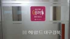 영천시, '임신부 할인음식점' 지정 운영
