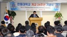 한동대, '제24주년 개교 기념식' 개최