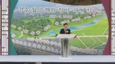 경주 월성 해자 정비 '첫삽'…담수 석축해자 형태로 복원