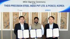포스코, 인도 타이스사와 연간 2만 5000톤 고탄소강 공급 MOU 체결