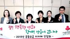 경북사회복지모금회, 23개 시·군 '찾아가는 현장소통 간담회'진행 ...경북 사랑의 열매관심 협조