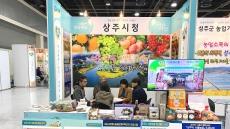 경북에서 함께 삽시다. 경북 시·군 지자체 서울서 도시민 유치 활동 총력