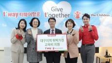 티웨이항공, 대구 위탁가정 자녀들 교육비 지원