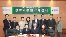 대구대-경북여성정책개발원, 업무협약 체결