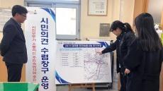 '시민모두가 소통하는 창구' ...김천시 의견 수렴 창구' 운영