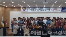 포항북부서, '외국인 유학생 범죄예방교실' 진행