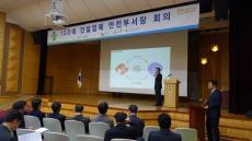 화성산업, 고용노동부 '안전관리 우수건설업체' 인정