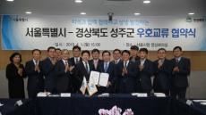 성주군-서울시, 우호교류 협약체결