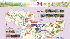 군위군, 관광 안내지도 등 여행 로드맵 완성