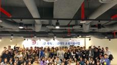 호산대, 청소년 국제교류 지원사업 2년 연속 선정