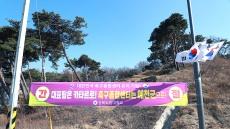 꿈은 반드시 이뤄진다....예천군 축구종합센터 유치 촛불 기원 집회 9일 열린다