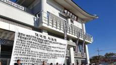 제명처분된 예천군 전 의원 2명, 제명처분 취소 신청....군민항의등 논란예상