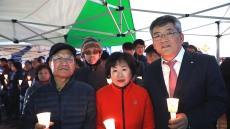 축구종합센터 유치 기원 예천군민 촛불 결의대회