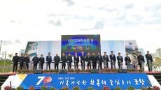 포항시 형산강 신 부조장터 공원·친수레저파크 조성공사 첫삽.....2020년완공