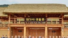 고령 '제15회 대가야체험축제' 11일 개막…대가야생활촌 개장