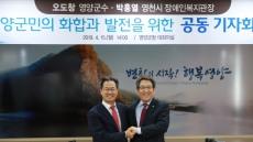 """'오도창·박홍열' 15일 공동 기자회견 """"영양군 발전 위해 뜻 모을 것"""""""