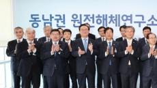 한국수력원자력, 원전해체연구소 업무협약식 개최