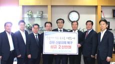 경북농협 강원 산불재해복구 성금 2천만원 기탁