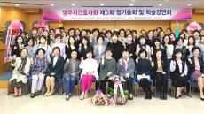 동양대 영주시간호사회 제5회 정기총회 및 학술강연회 열려