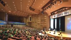 안동서 '제9회 새마을의 날' 기념식...새마을운동 활성화 유공자 60명 표창