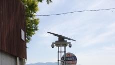 고령군, 쓰레기 투기 막는 이동식 스마트 CCTV 설치