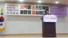 이달희 경북도 정무실장, 지역소중포럼 발대식서 SW 융합혁신 촉진 업무협약 체결