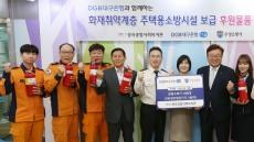 DGB대구은행, 화재취약계층 주택용 소방시설보급 후원금 전달