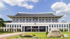 경북도·경북도의회, 일본 외교청서 독도 영유권 기술 강력 규탄