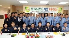 [포토뉴스]정재훈 한수원 사장, 신고리4호기 둘러보고 직원들 격려