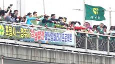 포항시·경주시새마을회, 상생발전 형산강살리기 앞장