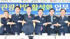 동해안 5개 시·군  해양관광산업 본격 始動...경북문화관광공사와 업무협약