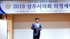 상주시 의회, 청렴교육자 김덕만박사 초청 지방의원행동강령 특강
