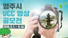 영주매력 알리기 전국 UCC 영상 공모전 개최