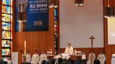 대구가톨릭대 개교 105주년 기념 행사 열어
