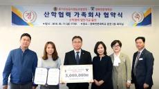 경북전문대 ↔ 풍기인삼공사영농조합법인 산학협력 가족회사 협약 체결