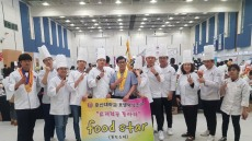 호산대 호텔외식조리과 학생들, 4년 연속 국제요리대회서 전원 수상