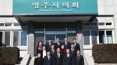 영주시의회 지방의정 발전 의정세미나 개최