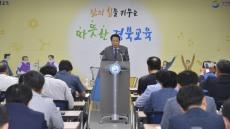 경북도교육청, 정책기획관 교육정책설명회 열어…학교업무정상화 주력, 올해 266건 업무 개선·경감