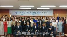 한동대 평생교육원, '영유아 코딩지도자 양성과정' 개강식 개최