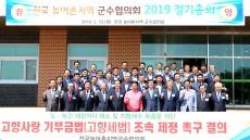 의성에서 '전국농어촌지역군수 協'고향세법 제정 촉구 결의문' 채택